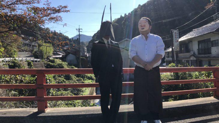 有福温泉に珍妙な二人組現る!?