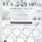 江津本町で行われる第17回『ふらり』に有福温泉珈琲が登場