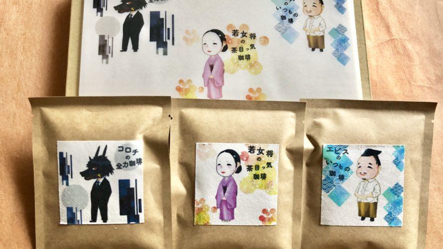有福温泉のオリジナルブレンド珈琲があるってご存知ですか?