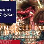 有福温泉「一夜限りのかぐらBar」2019開催!! 有福珈琲も出店します