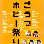 有福温泉の周辺イベント情報~ごうつホビー祭り2019~
