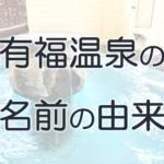 有福温泉の名前の由来