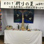 原爆に関する展示in有福温泉