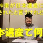 日本遺産 石見神楽