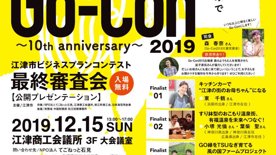 江津のビジネスプランコンテストGo-Con2019